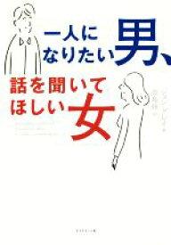 【中古】 一人になりたい男、話を聞いてほしい女 /ジョン・グレイ(著者),児島修(訳者) 【中古】afb