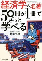 【中古】 経済学の名著50冊が1冊でざっと学べる /蔭山克秀(著者) 【中古】afb