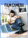 【中古】 フィルムカメラ・ライフ(2018−2019) /玄光社(その他) 【中古】afb