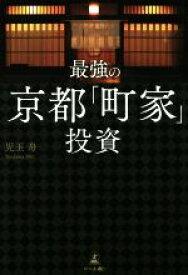 【中古】 最強の京都「町家」投資 /児玉舟(著者) 【中古】afb