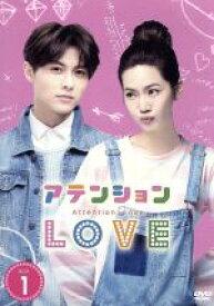 【中古】 アテンションLOVE DVD−BOX1(イベント参加券付) /プリンス・チウ 【中古】afb