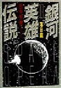 【中古】 銀河英雄伝説(10) 落日篇 徳間文庫/田中芳樹(著者) 【中古】afb