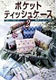 【中古】 ポケットティッシュケース(2) 選べるパターン120 /戸塚きく(著者),戸塚貞子(著者) 【中古】afb