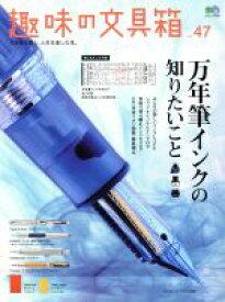 【中古】 趣味の文具箱(vol.47) エイムック/?出版社(その他) 【中古】afb