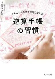【中古】 逆算手帳の習慣 ふわふわした夢を現実に変える /コボリジュンコ(著者) 【中古】afb