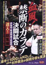 【中古】 血風!禁断のカラテ決闘試合 /(趣味/教養) 【中古】afb