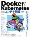 【中古】 Docker/Kubernetes実践コンテナ開発入門 /山田明憲(著者) 【中古】afb