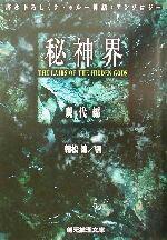 【中古】 秘神界 現代編 創元推理文庫/朝松健(編者) 【中古】afb