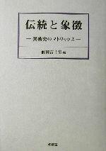 【中古】 伝統と象徴 美術史のマトリックス /前田富士男(編者) 【中古】afb