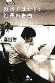 【中古】 渋谷ではたらく社長の告白 幻冬舎文庫/藤田晋【著】 【中古】afb