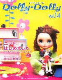 【中古】 Dolly*Dolly(Vol.14) お人形MOOK/グラフィック社(著者) 【中古】afb