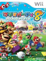 【中古】 マリオパーティ8 /Wii 【中古】afb