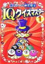 【中古】 脳力アップめざせ!IQクイズマスター(1) /ワン・ステップ【編】 【中古】afb