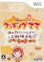 【中古】 クッキングママ みんなといっしょにお料理大会! /Wii 【中古】afb