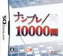 【中古】 ナンプレ10000問 /ニンテンドーDS 【中古】afb
