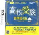 【中古】 高校受験英単語ゲットスルー1900 エイタンザムライDS /ニンテンドーDS 【中古】afb