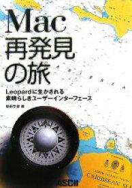 【中古】 Mac再発見の旅 Leopardに生かされる素晴らしきユーザーインターフェース /柴田文彦【著】 【中古】afb