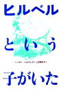 【中古】 ヒルベルという子がいた 現代の翻訳文学/ペーターヘルトリング【著】,上田真而子【訳】 【中古】afb