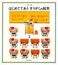 【中古】 はじめてであうすうがくの絵本(3) /安野光雅【著】 【中古】afb