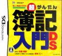 【中古】 超かんたん簿記入門DS /ニンテンドーDS 【中古】afb