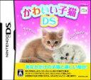 【中古】 かわいい子猫DS /ニンテンドーDS 【中古】afb