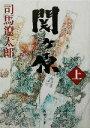 【中古】 関ヶ原(上) 新潮文庫/司馬遼太郎(著者) 【中古】afb