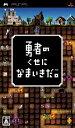 【中古】 勇者のくせになまいきだ。 /PSP 【中古】afb