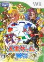 【中古】 人生ゲーム Wii /Wii 【中古】afb
