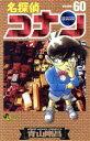 【中古】 名探偵コナン(60) サンデーC/青山剛昌(著者) 【中古】afb