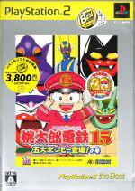 【中古】 桃太郎電鉄15 五大ボンビー登場!の巻 PlayStation2 the BEST /PS2 【中古】afb
