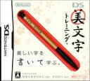 【中古】 DS美文字トレーニング /ニンテンドーDS 【中古】afb