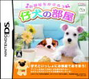 【中古】 仔犬の部屋 /ニンテンドーDS 【中古】afb
