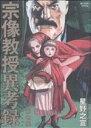 【中古】 宗像教授異考録(7) ビッグCスペシャル/星野之宣(著者) 【中古】afb
