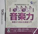 【中古】 みんなのDSゼミナール カンタン音楽力 /ニンテンドーDS 【中古】afb