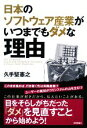 【中古】 日本のソフトウェア産業がいつまでもダメな理由 /久手堅憲之【著】 【中古】afb