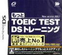 【中古】 もっと TOEIC TEST DSトレーニング /ニンテンドーDS 【中古】afb