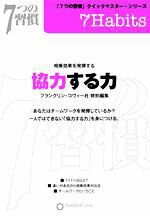 【中古】 協力する力 7つの習慣クイックマスターシリーズ /フランクリン・コヴィー社(編者) 【中古】afb