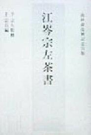 【中古】 江岑宗左茶書 /千宗員(編者),千宗左(その他) 【中古】afb