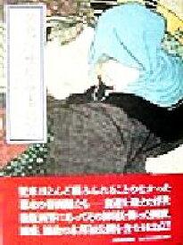 【中古】 艶色浮世絵幕末篇(1) /福田和彦(著者) 【中古】afb