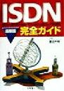 【中古】 ISDN完全ガイド 最新版 /菱沼千明(著者) 【中古】afb