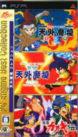 【中古】 天外魔境コレクション PC Engine Best Collection /PSP 【中古】afb