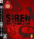 【中古】 SIREN:New Translation /PS3 【中古】afb