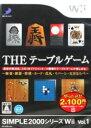【中古】 SIMPLE2000シリーズWii Vol.1 THEテーブルゲーム 麻雀・囲碁・将棋・カード・花札・リバーシ・五目なら…