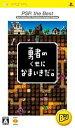 【中古】 勇者のくせになまいきだ。 PSP the Best /PSP 【中古】afb