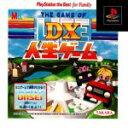 【中古】 DX人生ゲーム(再販) /PS 【中古】afb