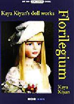 【中古】 Florilegium ART BOX POSTCARD BOOK/カヤ・キヤン(著者) 【中古】afb