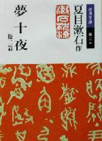 【中古】 夢十夜 他二篇 岩波文庫/夏目漱石(著者) 【中古】afb