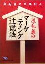 【中古】 成毛真のマーケティング辻説法 日経ビジネス人文庫/成毛真(著者) 【中古】afb