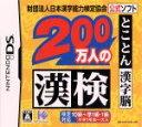 日本漢字能力検定協会 ニンテンドー