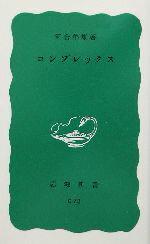 【中古】 コンプレックス 岩波新書/河合隼雄(著者) 【中古】afb